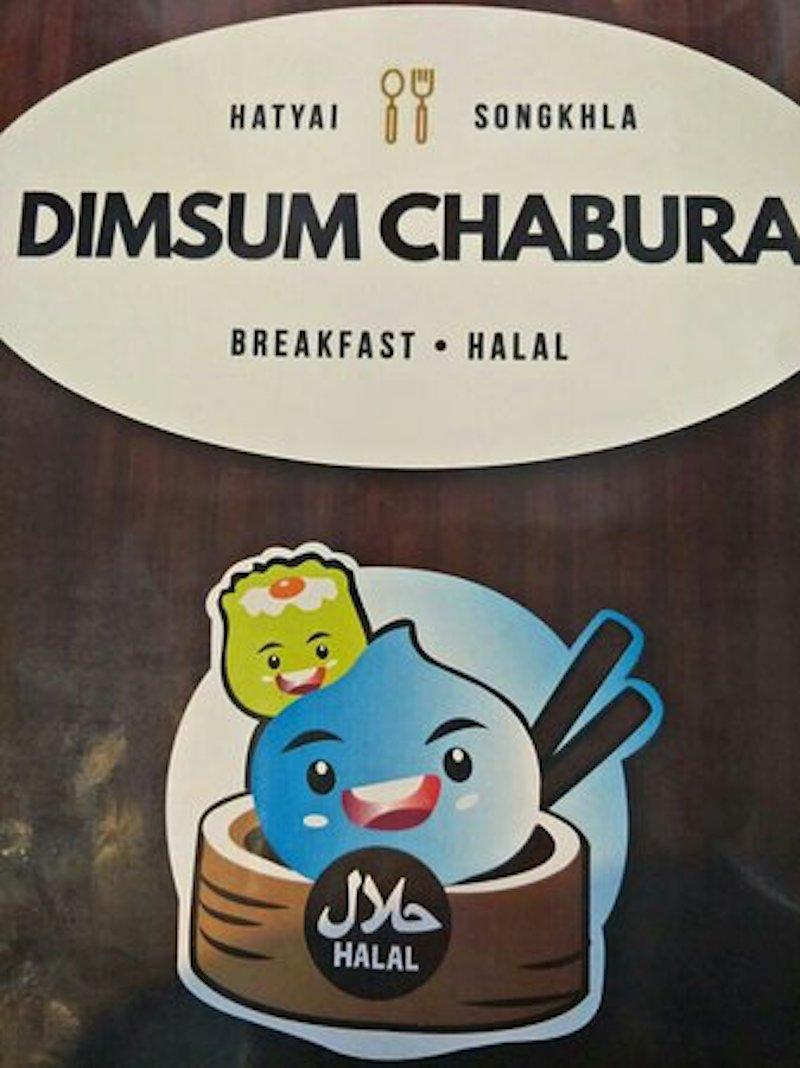 dimsum chabura.jpgc
